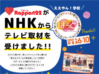 NHK出演ポスター_20200720.png